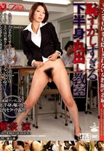 JUFD-133 - Naked Lower Body Teacher