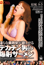 Misa Yuki Wants Semen From Huge Penis
