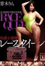 Rin Aoki Goblin Race Queen Nikkan