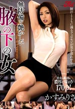Japanese Woman Of Amorous Armpit
