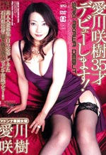 35-Year-Old Saki Aikawa Debut