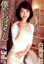 Mature Asian Woman Japanese MILF