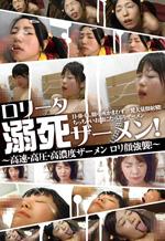 Drowning In Semen Japanese Cum Facials