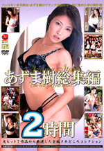 Best of Itsuki Azuma Hardcore Special 2