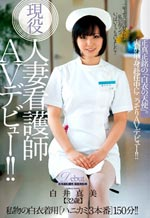 AV Debut By a Real Nurse Who's Married