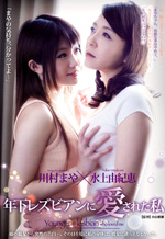 Hardcore Japanese Lesbian Pure Love