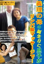 KAZK-003 - Lymphatic Massage With a Son in Law Mother's Birthday 