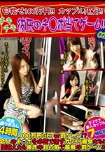 KGB-027 - Chitty Devoted Boyfriend Port Switch Game!