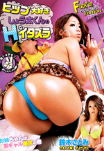 Hip-Loving Shota Erotic Mischief Woman