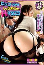 Erotic Butt Teen Ass Hip Loving Shota