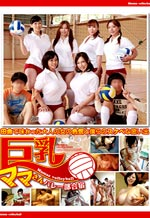 KK-101 - Big Tits Mama Volleyball Camp