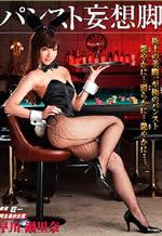 Serina Hayakawa Legs Pantyhose Obsession