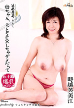 Japanese Mature Woman Hardcore AV
