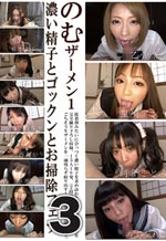 Semen Drink Cleaning Blowjob Gokkun 3