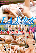 Pretty Obscenity Oil Massage LA Girl