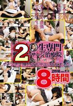 Schoolgirls Specialized Body Massage Clinic 2