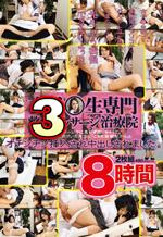 Schoolgirls Specialized Body Massage Clinic 3