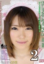 Pacifier Prep School 44 Omori Reina 2