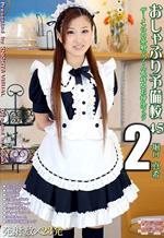 Pacifier Prep School 45 Horiguchi Maki 2