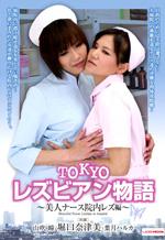 TOKYO Lesbian Story Of Japanese Nurses