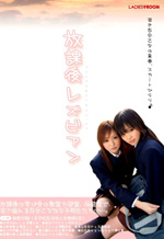 Japanese Classmate Lesbian After School
