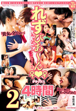 Ladies Room, Erotic Asian Lesbian Play 2