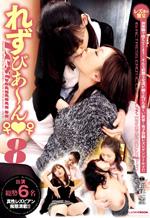 Japanese Lesbians Intimate Relationship