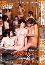 LADY-015 - Lesbian Orgy Retreat
