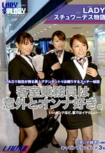 Lady Stewardess Story