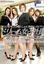LADY-054 - The Dream Gorgeous of Female Employees