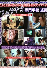 Japanese College Blowjob Workshop