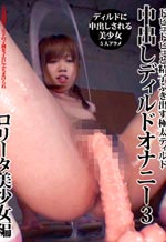 Very Thick Dildo To Wipe Out Sperm