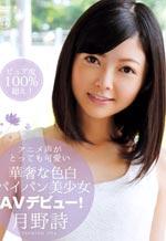 Very Cute Delicate Fair Shaved Girl AV Debut