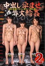 Threesome Bondage Shaved Teen Gals 2