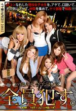 Amateur Asian Girls Hardcore AV Series