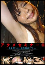 Hardcore Japanese Bondage Seminar