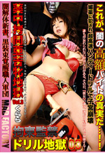 Hell Captivity Bondage Drill Volume 3