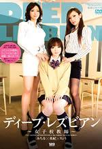 Lesbian Teachers and Japanese School Girl