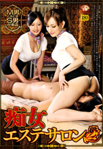 Some Want to Give Slut Esthetic Salon