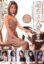 Best of Married Women MBYD-018a