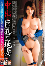 Big-Breasted Complex Wife Nakadashi