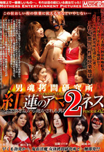 Pure Asian Female Domination Feature 2