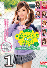 Seven Girls Collection Kawaii Schoolgirls 1