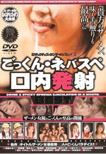 Teen Swapping Cum Asian Bukkake Movies and Bukkake Videos