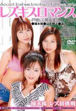 Secret Japanese Threesome Lesbian Lovetrip