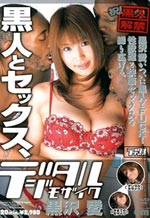 MDLD-361 - Ai Kurosawa Sex With Black Men