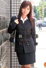 Nao Ayukawa Job Hunting