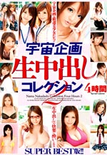 Nama Nakadashi Collection Creampie