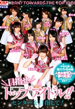 Seeking to Become a Top JAV Idol