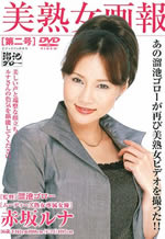 Pictorial Beauty of a Mature Woman Runa Akasaka